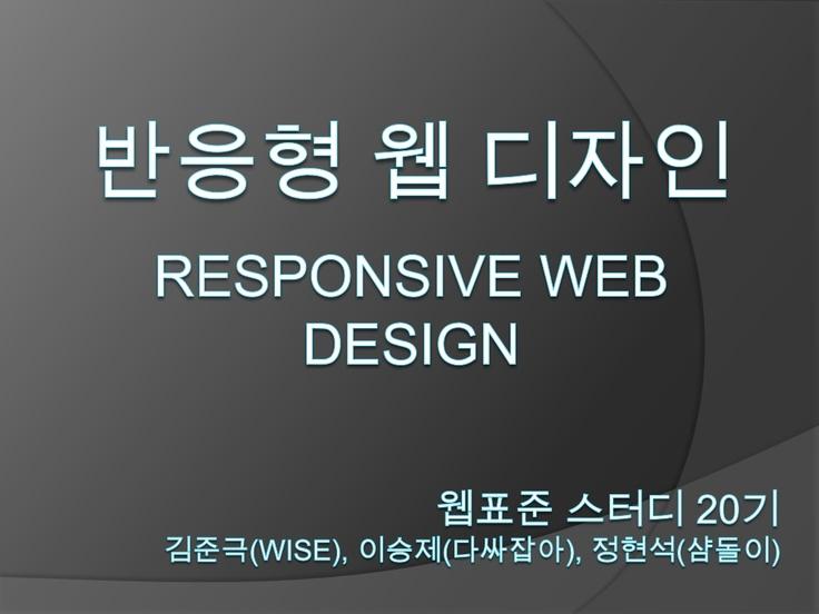 반응형 웹 디자인 by 준극 김 via Slideshare