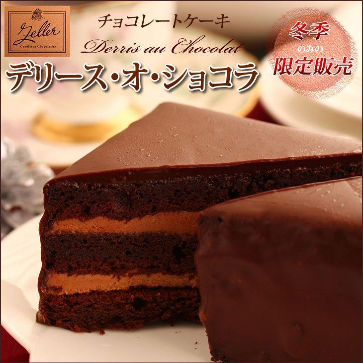【Zeller ツェラー】デリース・オ・ショコラ極上のチョコレートケーキ【スイス】【チョコレートショップ】【ツェラー】【濃厚】【tree of heart】【RCP】【楽天市場】