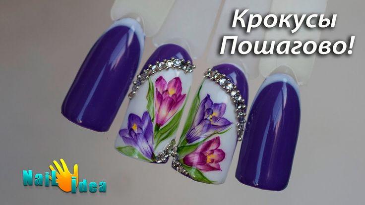 Маникюр РИСУНКИ на ногтях. В этом мастер-классе будем рисовать КРОКУСЫ. Это такие цветы на ногтях, нарисованные в технике Китайской росписи ногтей. Такой вар...