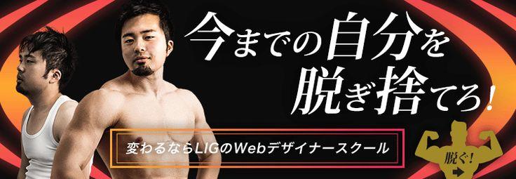 デジタルハリウッド STUDIO上野 by LIG