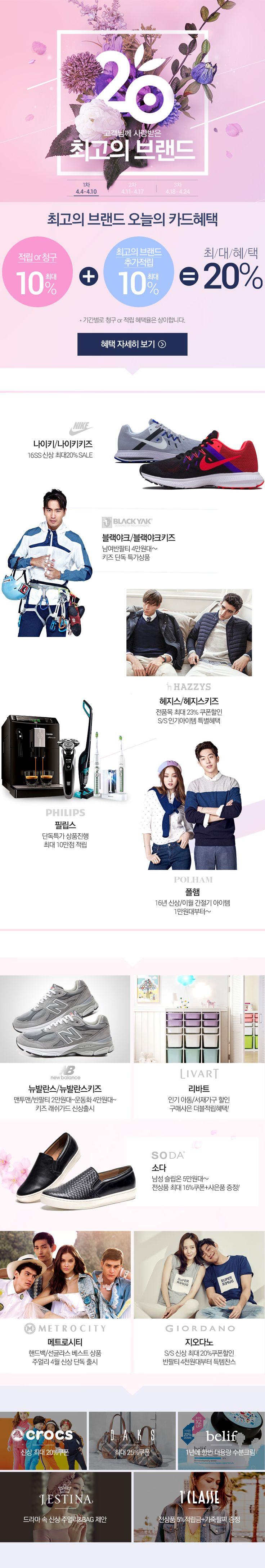[창립 브랜드전] (1차)4/4~10 - 백화점을 인터넷으로 | 롯데닷컴