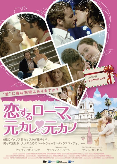 映画『恋するローマ 元カレ/元カノ』  EX  (C) 2008 Italian International Film Srl - Paradis Films - Mes Films