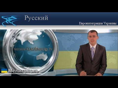 Евроинтеграция Украины   Pусский   klagemauer.tv (grojaraštyje)