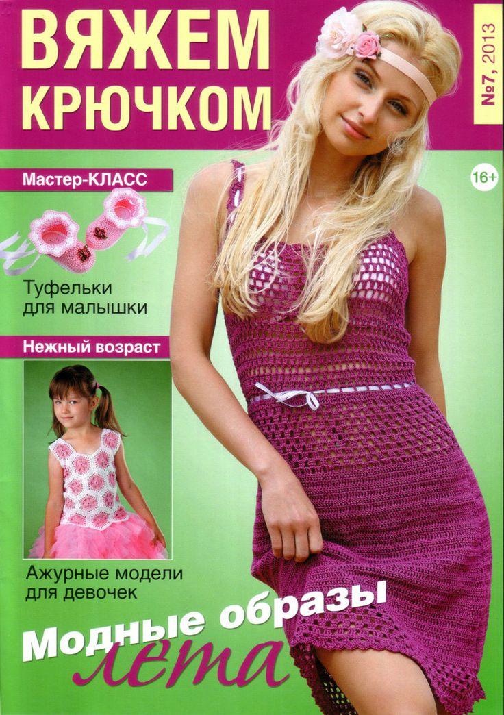 Вяжем крючком №7 2013 - 紫苏 - 紫苏的博客