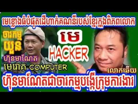 អាហ៊ុនមាណែតវាបានបងើ្កតក្រុមការងារជំុវិញពិភពលោកដើម្បី Hack Account របស់បង...
