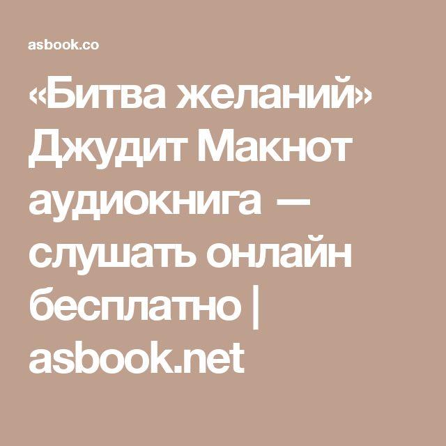 «Битва желаний» Джудит Макнот аудиокнига — слушать онлайн бесплатно   asbook.net