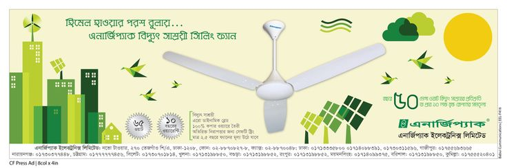 Client energypac electronics ltd brand energypac ceiling fan client energypac electronics ltd brand energypac ceiling fan campaign brand promotion concept sustainable green city creative director ma aloadofball Choice Image