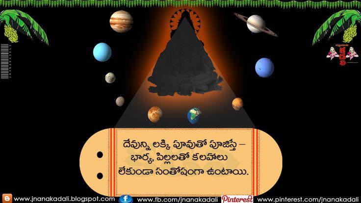 we solve our problems with lakki puvvu కుటుంబంతో సంతోషంగా ఉండుటకు....దేవున్ని లక్కి పుష్పంతో పూజచేస్తే....