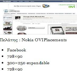 facebook - nokia ovi placements  www.socialfire.gr   Social media marketing services