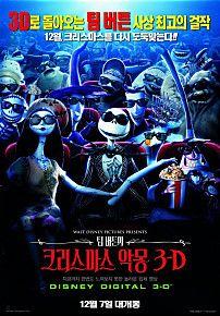 크리스마스 악몽 Tim Burton's The Nightmare Before Christmas, 1993
