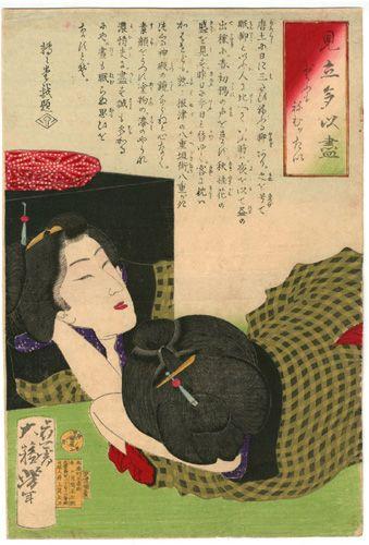 ЦУКИОКА Ёситоси / TSUKIOKA Yoshitoshi / 月岡芳年1839 - 1892О, как я хочу спатьГравюра периода Мэйдзи (1868–1912 гг.). 1878Серия «Cобрание разнообразных желаний»