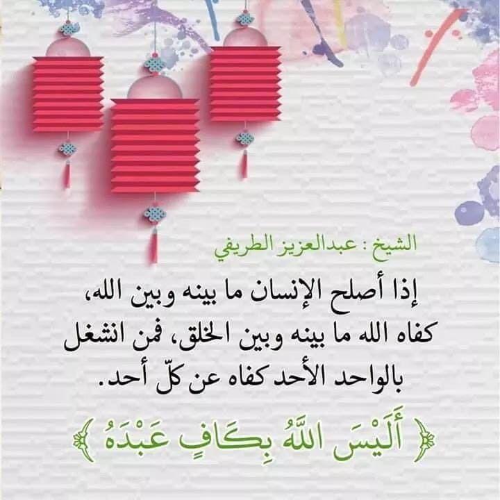 ابحثوا عن جمال الروح فبقرب الأرواح الطيبة تختفي الجروح وتطيب الخواطر Arabic Love Quotes Allah Quotes Quotations