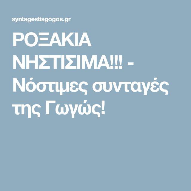 ΡΟΞΑΚΙΑ ΝΗΣΤΙΣΙΜΑ!!! - Νόστιμες συνταγές της Γωγώς!