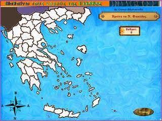 Μονοπάτια της Τρίτης και Τετάρτης ...: Νομοί, βουνά, ποτάμια και λίμνες της Ελλάδας