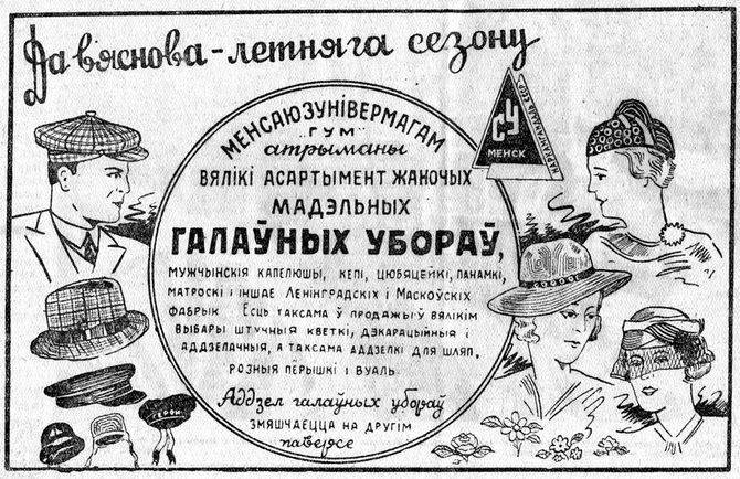 Фотоархив: ГУМ и ЦУМ как флагманы советской торговли: в Минске - ищите на сайте whereminsk.by