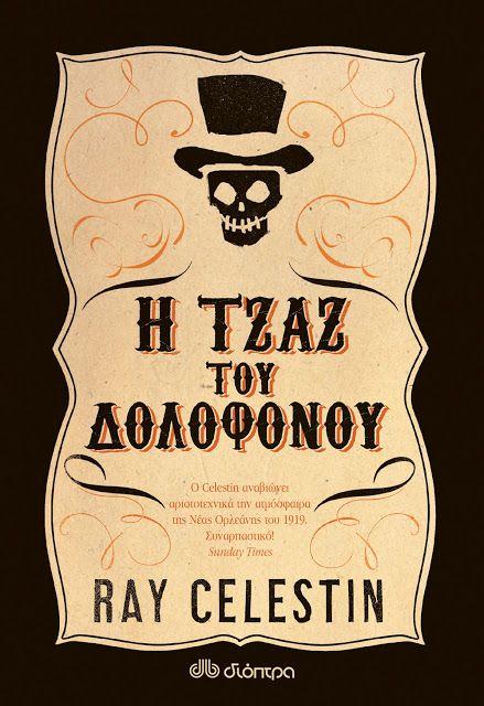 PROUST & KRAKEN: Η τζαζ του δολοφόνου του Ray Celestin