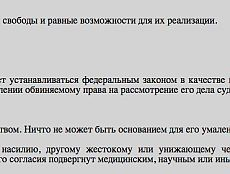 Глава 2. Права и свободы человека и гражданина | Конституция Российской Федерации