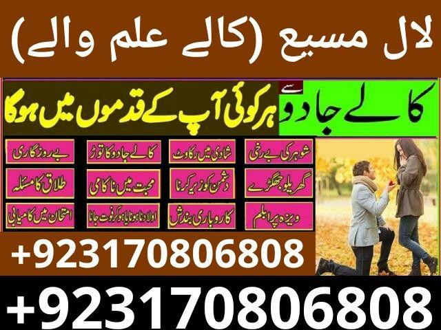 Pin On Kala Jadu In Karachi