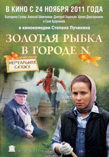 Смотреть Золотая рыбка в городе N (HD-720 качество) (2011) онлайн — Фильмы HD-720 качество онлайн