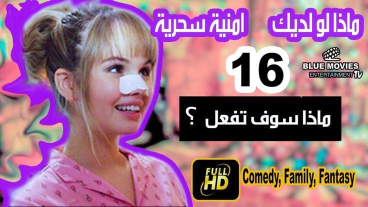 فيلم كوميدي خيالي عائلي مترجم كامل Full Comedy Youtube Comedy