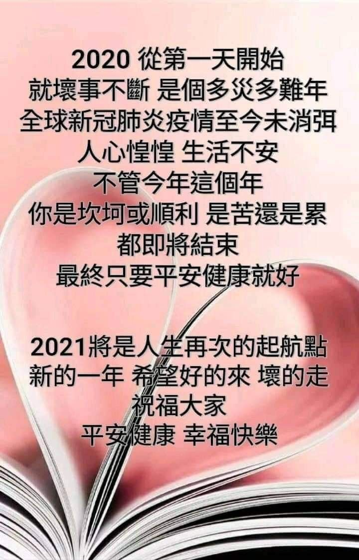 Pin By Hanson Phuah On 名言 语录 Personalized Items Happy New Greetings