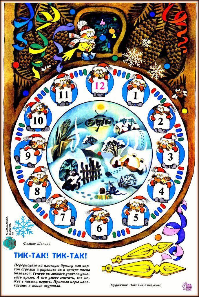 Game magazin Újévi óra