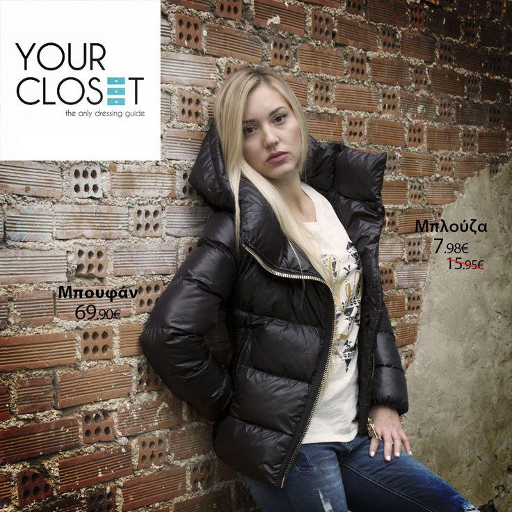 Πέτυχε το πιο τέλειο total #look! Get it now! #fashion #fashionlover #getthelook #lookoftheday #jacket #black #autumn #winter #newcollection #follow #woman #womanstyle #fashionblog #fashionblogger #womenswear #followers #bestoftheday #fashionista #fashionaddict