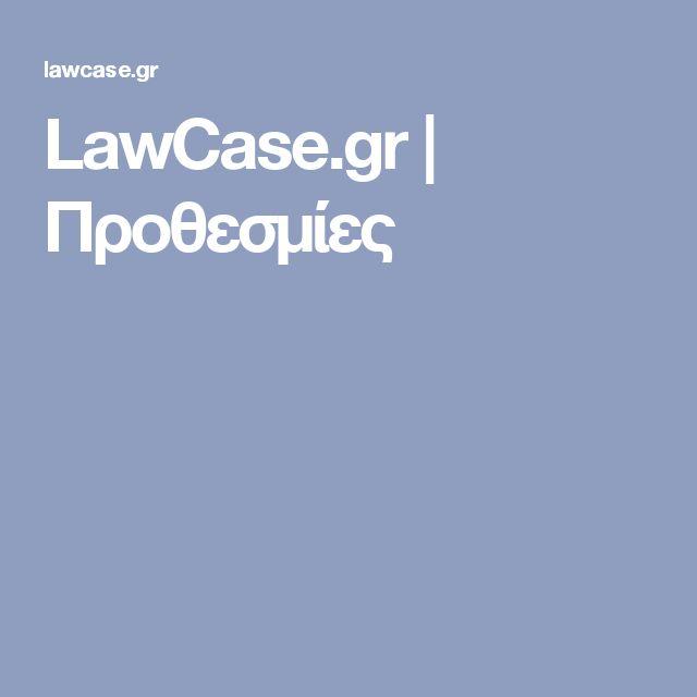 LawCase.gr   Προθεσμίες