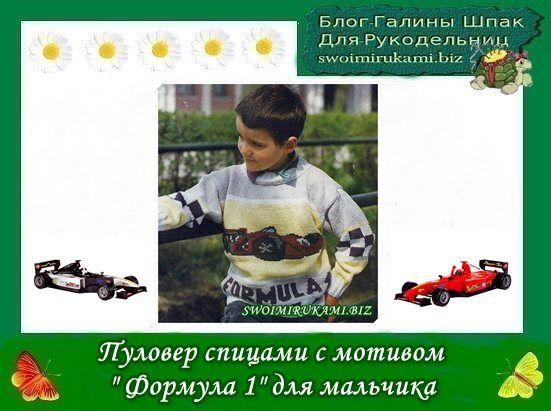 "фото Пуловер спицами с мотивом ""формула 1""для мальчика"