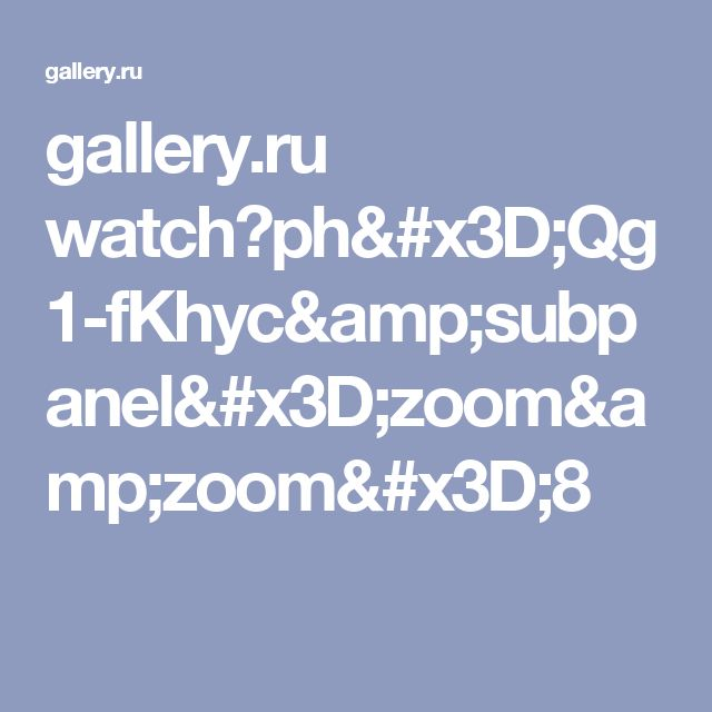 gallery.ru watch?ph=Qg1-fKhyc&subpanel=zoom&zoom=8