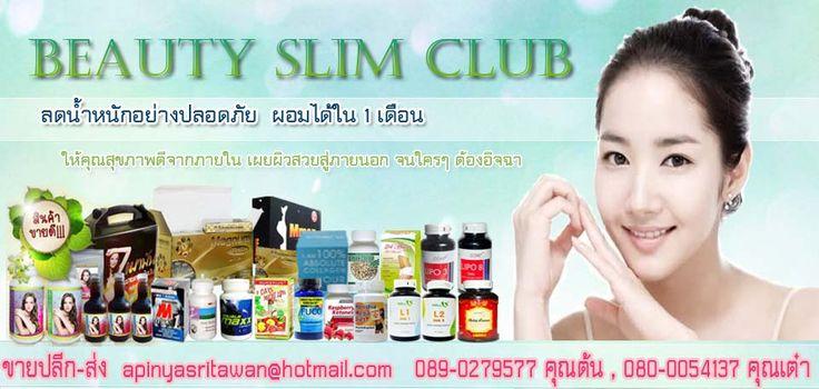 beautyslimclub.com ศูนย์รวม อาหารเสริม ลดน้ำหนัก ลดความอ้วน อาหารเสริมผิวขาว >> ยาลดความอ้วน --> http://www.beautyslimclub.com
