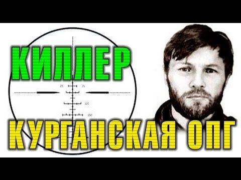 Александр Солоник Курганский Терминатор