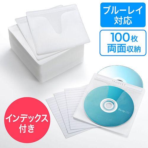 【新商品】ブルーレイディスクの収納に対応した、不織布ケース。両面収納タイプで、1ケースにつき2枚収納可能。DVD・CDの収納も可能なブルーレイディスクケース。100枚入。ホワイト。【WEB限定商品】
