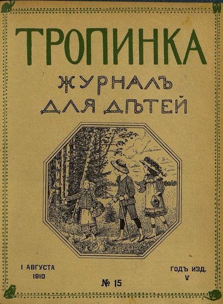 «Тропинка». Журнал для детей, издававшийся в С-Петербурге в 1906—1912 гг. — 154…