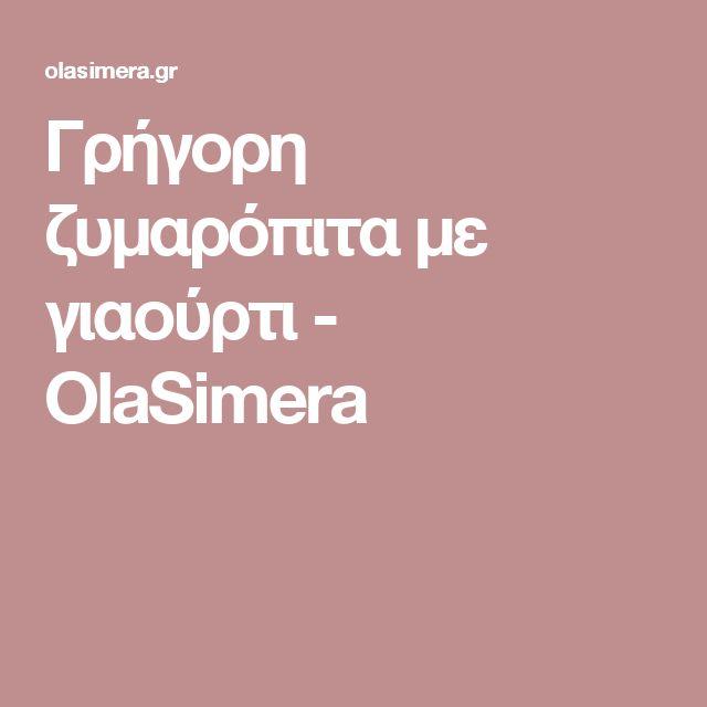 Γρήγορη ζυμαρόπιτα με γιαούρτι - OlaSimera