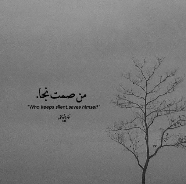 Sad Love Quotes In Arabic With English Translation Valentine Day Love In Arabic  English Quotes Grandquotes Life Quotes In Arabic [u2026]
