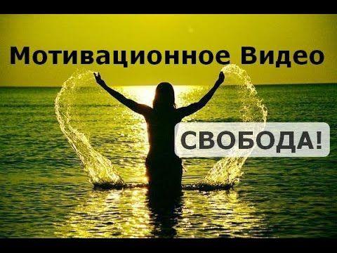 Что Есть Для Вас Мотивация? https://www.youtube.com/watch?v=jVSN-ImYwrw  ХЭШТЕГИ: #мотивация #свобода #мотив #движение #что #цель #цели #мечта #мечты #жизнь #рамки #грани #грань #зонакомфорта #комфорт #дискомфорт #мотивациях #икс #путь #свойпуть #дорога #достигнуть #достигни #добейся #чтодвижет