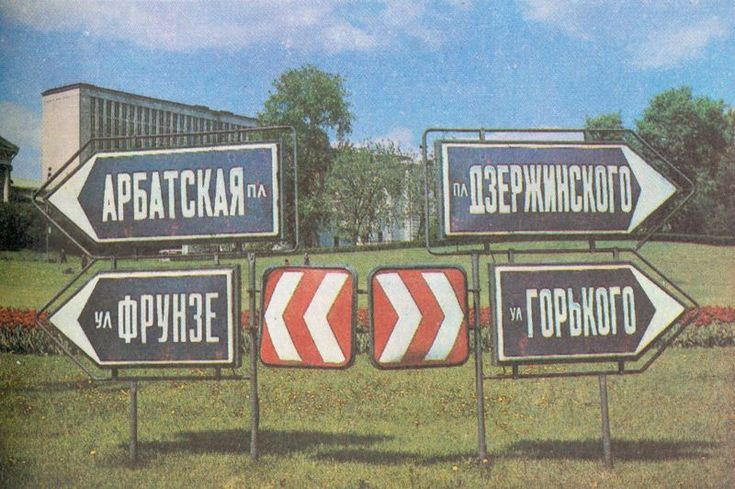Москва 60-,70-,80-ых (94 фото) - Fishki.Net | Фишкина картинка