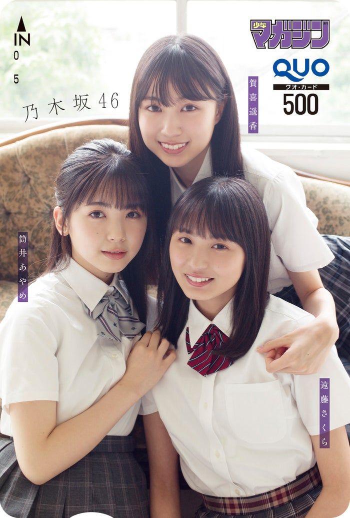 画像6/6) 乃木坂46筒井あやめ・遠藤さくら・賀喜遥香