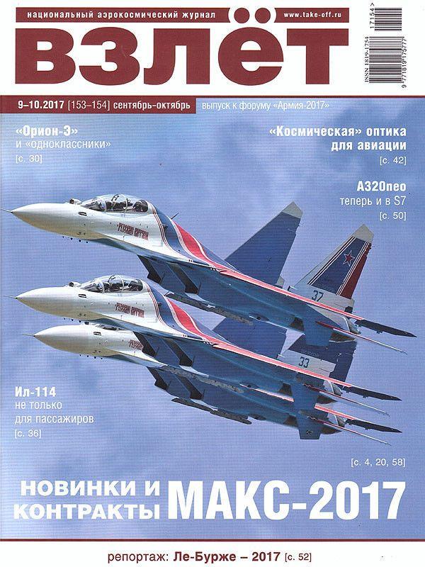 TAKE-OFF 9-10/2017 [rus] - Russian aviation magazine