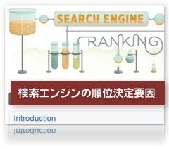 SEOmoz発表、2011年のGoogle上位表示はここが大事だった|海外WEB戦略戦術ブログ : http://www.7korobi8oki.com/mt/archives/2012/01/seomoz-2011-search-ranking-factors.html