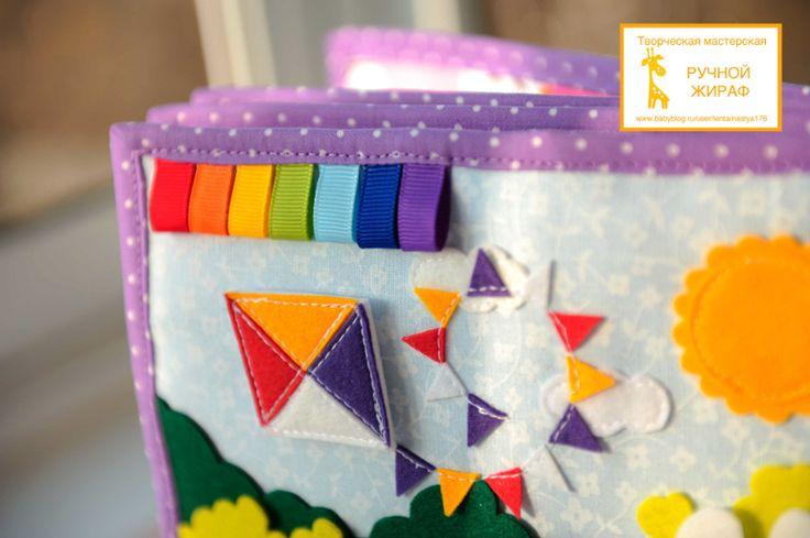 """Развивающая книга """"Кукольный домик"""" - Рукоделие - Babyblog.ru"""