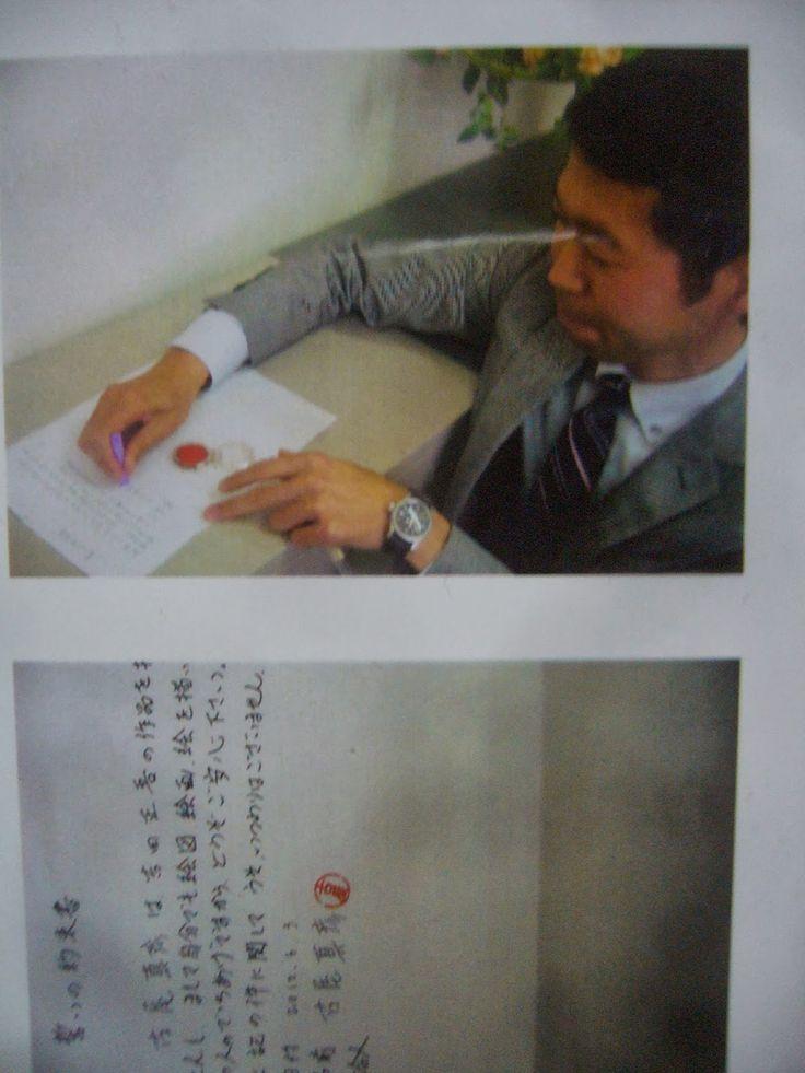POLICE 約束  ( 過去に起こった出来事 と 呼びかけ)  : 何年か前の話になります...SHOGO YOSHIDAの絵が盗まれ加工され転売されているといううわさ...