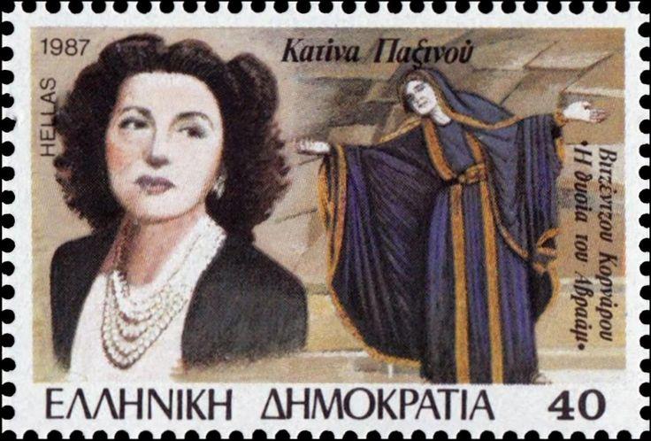 1987 Ελληνικό Θέατρο Κατίνα Παξινού (1900-1973)
