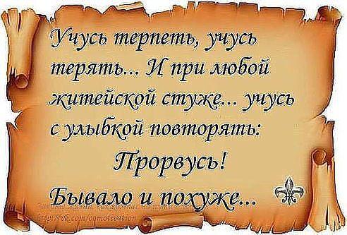 Даже упав вновь решайся на ВЗЛЁТ. Жизнь твои крылья не зря мастерила. ПОМНИ ...... что Бог никогда не даёт ..... НОШИ КОТОРАЯ НАМ НЕ ПО СИЛАМ ....