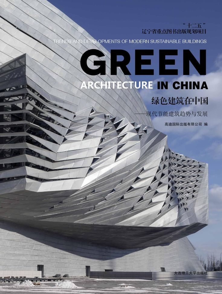 Green Architecture in China - Trends and Developments of Modern Sustainable  Buildings
