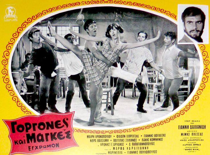 'Γοργόνες Και Μάγκες' (1968)