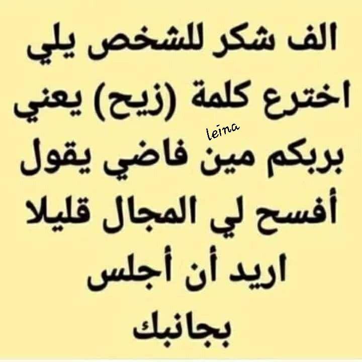 Pin By Leina Touma On خواطر بالعربي In 2020 Calligraphy Arabic Calligraphy Arabic