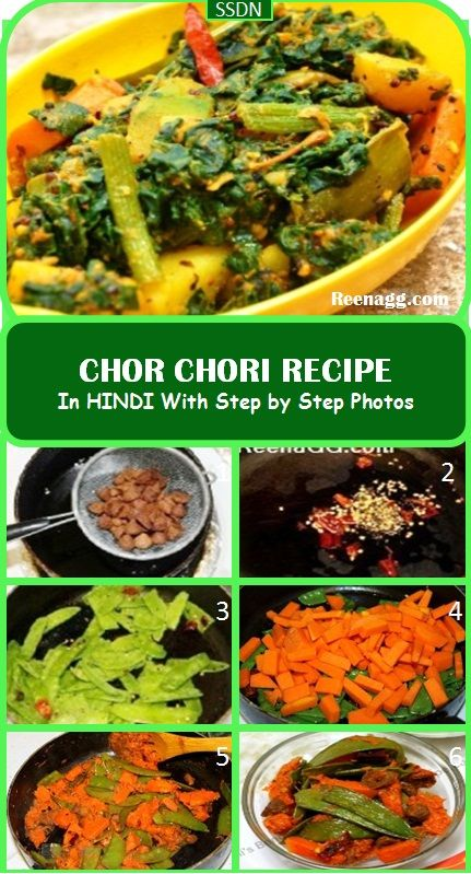 9 best indian sukhi sabji dry vegetable recipe in hindi images on chor chori recipe in hindi with step by step photos by reenagg ingredient forumfinder Choice Image