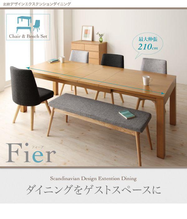 【単品】テーブル 幅120cm【Fier】北欧デザインエクステンションダイニング【Fier】フィーア/テーブル - 伸長式ダイニングテーブル通販専門店